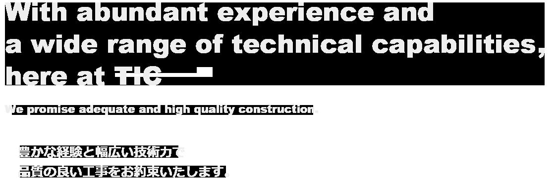 豊かな経験と実績、確かな技術により瀕死雨tの良い仕事をお約束致します。